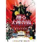 踊る大捜査線 THE FINAL 新たなる希望 スタンダード・エディション (DVD)(2013) (管理:199717)