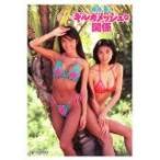 飯島愛のギルガメッシュな関係 (DVD) /  (管理:162753)