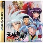 (SS) 天地無用!魎皇鬼ごくらく CD-ROM for SEGA SATURN (管理:12198)