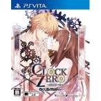 (PS VITA)~CLOCK ZERO ~~終焉の一秒~~ ExTime 通常版 (管理:420549)