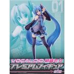VOCALOID 初音ミク プレミアムフィギュア(セガ)(管理:300792)
