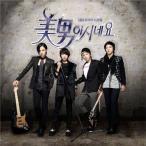 (CD)美男ですね 韓国ドラマOST (SBS)(韓国盤) (管理:516654)