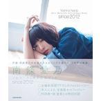 (単行本)南條愛乃ソロワーク5周年記念ブック since 2012/南條 愛乃(管理:827036)