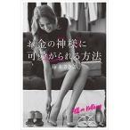 (単行本)お金の神様に可愛がられる方法/ 藤本 さきこ (著)/KADOKAWA (管理:792688)