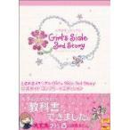 ときめきメモリアル Girl's Side 3rd Story 公式ガイド コンプリートエディション (ファミ通の攻略本) [単行本(ソフトカバー)] b... [管理:94659]
