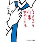 (文庫)ちょっと今から仕事やめてくる/北川 恵海/KADOKAWA (管理:791143)