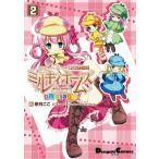 (青年コミック)探偵オペラミルキィホームズon stage! 2 (電撃コミックス EX)/奈月 ここ