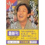 コレクションモールで買える「(中古役者の青春 (講談社文庫/中村 勘九郎(管理:817550」の画像です。価格は98円になります。