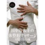 田中宥久子の体整形マッサージ DVDブック 応用スペシ