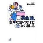 コレクションモールで買える「(文庫英会話、簡単な言い方ほどよく通じる—朝3分10週間の丸暗記/松本 道弘(管理:824652」の画像です。価格は98円になります。