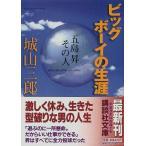 (中古)ビッグボーイの生涯 - 五島昇その人/城山三郎(管理:817468)