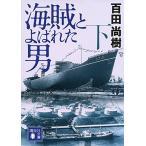 (文庫) 海賊とよばれた男(下) (管理:96080)