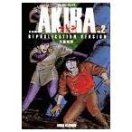 復刻版Akira 2  アニメコミックス