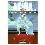 復刻版Akira 3  アニメコミックス