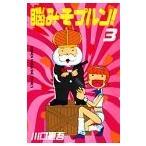 (少年コミック)脳みそプルン! 3 (少年マガジンコミックス)/川口 憲吾