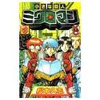 (少年コミック)小さな巨人ミクロマン 3 (コミックボンボン)/松本 久志