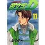 (青年コミック)頭文字D 11 (ヤンマガKCスペシャル)/しげの 秀一