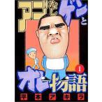 (青年コミック)アゴなしゲンとオレ物語 1 (ヤンマガKCスペシャル)/平本 アキラ
