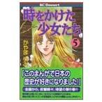 (少女コミック)時をかけた少女たち 5 (講談社コミックスフレンド)/かやま ゆみ