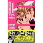 Yahoo!コレクションモール(少女コミック)コスプレ☆アニマル 1 (KC デザート)/栄羽 弥