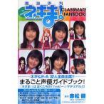 (少年コミック)TV ANIMATION 魔法先生ネギま! CLASSMATE FANBOOK! ( ...