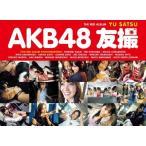 AKB48 友撮 THE RED ALBUM (講談社 Mo...