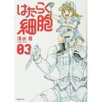(青年コミック)はたらく細胞 3 (シリウスKC)/清水 茜(管理:782136)