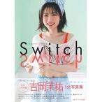 (単行本)吉岡茉祐1st写真集 Switch/吉岡茉祐/主婦の友社 (管理:795578)