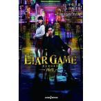 (新書)小説LIAR GAME(REBORN-再生ー)/甲斐谷忍/濱崎達弥(管理:806928)
