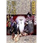 コレクションモールで買える「(文庫勘九郎とはずがたり/中村勘九郎(5世)(管理:807137」の画像です。価格は98円になります。