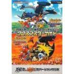 デジモンストーリー 超クロスウォーズ ブルー&レッド NDS版 クロスマスターガイド バンダイナムコゲームス公式攻略本(管理:94771)