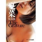 夏菜写真集「The Gravure」 / 集英社 【管理:750027】画像