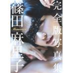 篠田麻里子 完全版写真集 「Memories」 (管理:750678)