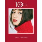 (単行本)CECIL 10 岸本セシルスタイルブック/岸本 セシル/集英社(管理:799416)