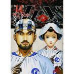 (青年コミック)JIN 第14巻―仁 (ジャンプコミックスデラックス)/村上 もとか