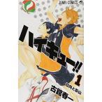 (少年コミック)ハイキュー!! 1 (ジャンプコミックス)/古舘 春一 (管理:803960)