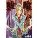 嘘喰い 11 (ヤングジャンプコミックス)