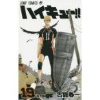 (少年コミック)ハイキュー!! 19 (ジャンプコミックス)/古舘 春一(管理:780138)