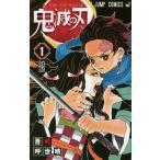 (少年コミック)鬼滅の刃 1 (ジャンプコミックス)/吾峠 呼世晴(管理:780023)