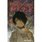 (少年コミック)約束のネバーランド 6 (ジャンプコミックス)/出水 ぽすか(管理:780227)