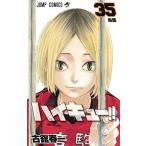 コレクションモールで買える「(少年コミックハイキュー!! 35(ジャンプコミックス/古舘 春一(管理:780154」の画像です。価格は350円になります。