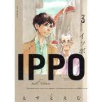 (青年コミック)IPPO 3 (ヤングジャンプコミックス)/えすとえむ