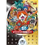 3DS)妖怪ウォッチ2 オフィシャル攻 [管理:95763]