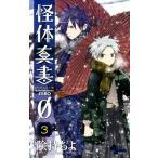 (少年コミック)怪体真書0 3 (少年サンデーコミックス)/険持 ちよ