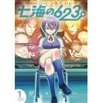(青年コミック)七海の623 1 (少年サンデーコミックススペシャル)/がっきー