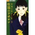 (少女コミック)坂道のアポロン 3 (フラワーコミックス)/小玉 ユキ