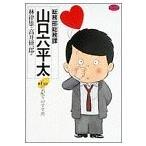 総務部総務課 山口六平太(6) (ビッグコミックス)