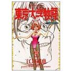 東京大学物語 23 無神経 (BIG SPIRITS COMICS