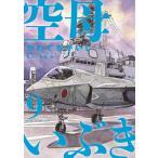 (青年コミック)空母いぶき 9(ビッグ コミックス)(管理:781275)