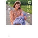 (単行本)112日間のママ (管理:97170